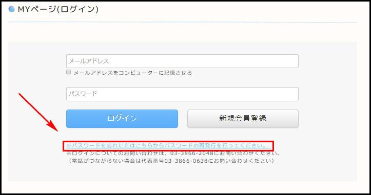 吉田商事オンラインショップパスワード再発行ボタン使い方