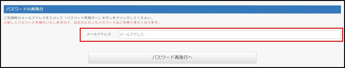 吉田商事オンラインショップパスワード再発行ボタン使い方その2