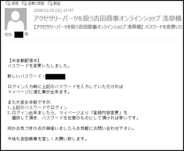 吉田商事オンラインショップパスワード再発行ボタン使い方その3