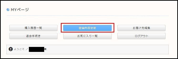 吉田商事オンラインショップパスワード再発行ボタン使い方その4