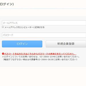 会員のご登録済みならメールアドレスとパスワードを入力し、[ログイン]をクリックします。