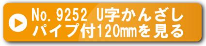 No.9252 U字かんざしパイプ付120mm
